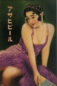 Japanese Vintage Beer Ad. (Asahi Beer)