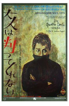 400 Blows/Les Quatre cents coups, François Roland Truffaut  Japanese Movie Poster, 1959