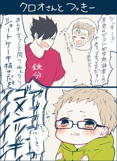 Tsukki your daddy kuroo is there dont cry now pls ! Bokuto Koutarou, Akaashi Keiji, Kuroo Tetsurou, Daisuga, Kuroken, Bokuaka, Kenma, Kagehina, Haikyuu Funny