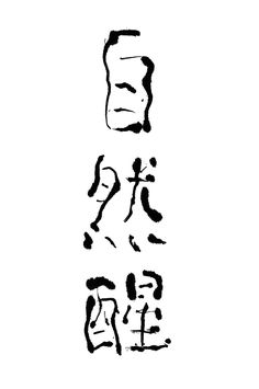 Asian calligraphy fonts know site