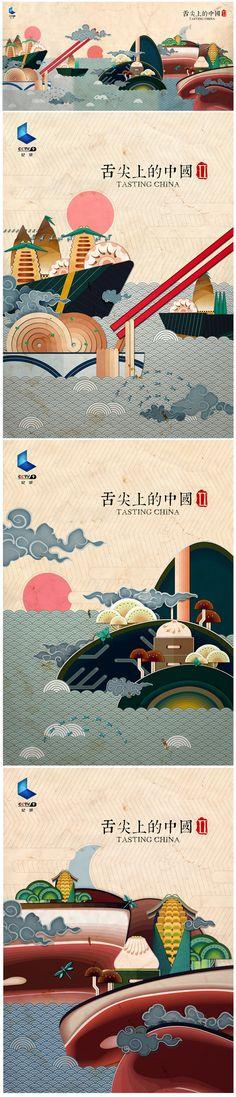 Tasting China Web Design, Book Design, Layout Design, Cover Design, Design Art, Chinese Design, Asian Design, Japanese Design, Design Graphique