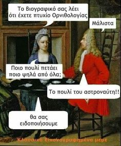 Greek Memes, Funny Greek Quotes, Funny Picture Quotes, Sarcastic Quotes, Photo Quotes, Funny Photos, Humor Quotes, Ancient Memes, Funny Pregnancy Shirts