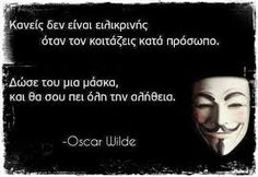 sofes koubentes – Paphos News Paphos, Greek Quotes, Oscar Wilde, Facebook, Food For Thought, Wise Words, Wisdom, Thoughts, Truths