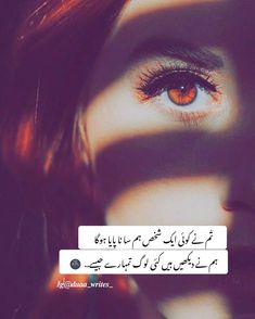 Best Quotes In Urdu, Poetry Quotes In Urdu, Best Urdu Poetry Images, Urdu Poetry Romantic, All Quotes, Urdu Quotes, Quotations, Sad Girl Quotes, Funny Attitude Quotes