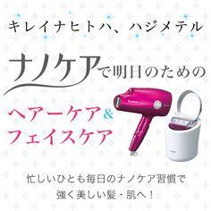 ナノケアで明日のためのヘアーケア&フェイスケア | Panasonic Beauty | Panasonic