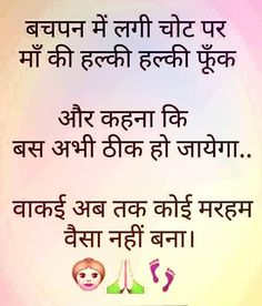 mothers love in gujarati Mother's day quotes in hindi slogans thoughts mothers माँ अनमोल विचार मदर्स डे पर all love begins and ends.