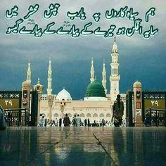 Eid Milad Un Nabi, I Miss U, Madina, Deep Thoughts, Islamic Quotes, Qoutes, Taj Mahal, Poetry, Heart