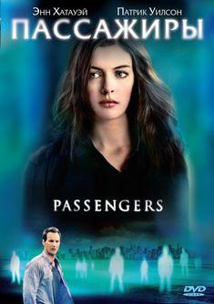 Пассажиры (Passengers)