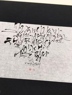새해에도 사랑하고 또 사랑하자!! 사랑하고 또 사랑하자 그 충만한 감정과 무한한 행복을 포기하며 살기엔 ... Caligraphy, Arabic Calligraphy, Mark Making, Brush Lettering, Handwriting, Typography, Words, Blog, Design
