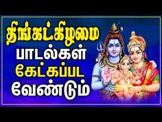 Get Peaceful Of Mind With Shivan Songs Free Mp3 Music Download, Mp3 Music Downloads, Shiva Songs, Puja Room, Devotional Songs, God Pictures, Mindfulness, Thankful, Peace