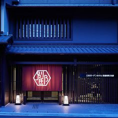 三井ガーデンホテル京都新町 別邸【楽天トラベル】 Japanese Bar, Japanese Store, Japanese Style House, Japanese Design, Japanese Logo, Japanese Restaurant Design, Small Restaurant Design, Japanese Architecture, Architecture Design