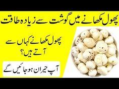 Phool Makhana | Phool makhana khane ke fayde | Fox nut benefits - YouTube Natural Health Tips, Good Health Tips, Health Advice, Healthy Tips, Beauty Tips For Skin, Health And Beauty Tips, Nut Benefits, Cooking Recipes In Urdu, Home Health Remedies