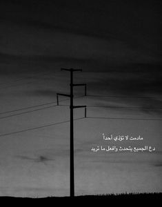 Arabic Quotes, Utility Pole, Quotes In Arabic