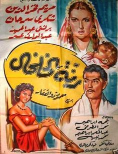 1955 Arab Actress, Egyptian Actress, Egypt Movie, Cinema Posters, Movie Posters, Egyptian Movies, Wonder Woman, Singer, Actresses