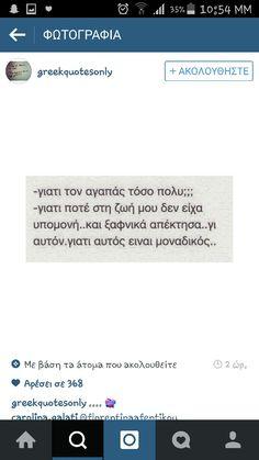 -Γιατι τον αγαπας τοσο πολυ; -Γιατι ποτε στη ζωη μου δεν ειχα υπομονή και ξαφνικα απεκτησα γιαυτον  γιατι αυτος ειναι μοναδικός!