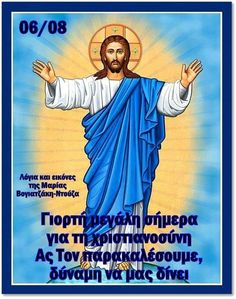 Prayers, Baseball Cards, Movies, Greek, Movie Posters, Films, Film Poster, Greek Language, Popcorn Posters