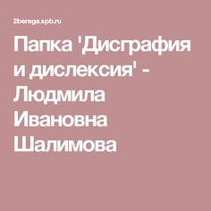 Папка 'Дисграфия и дислексия' - Людмила Ивановна Шалимова