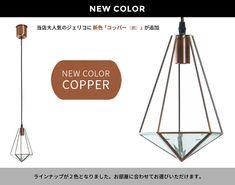 当店大人気のジェリコに新色「コッパー(銅)」が追加。ラインナップが2色となりました。お部屋に合わせてお選びいただけます。