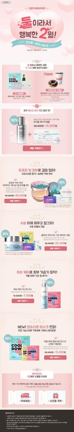 3월 / up to 50% / 멤버십 세일 – 아모레퍼시픽 쇼핑몰