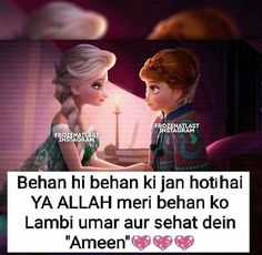 Or jinke is duniya se chale gaye hein ; un ko jannat al firdous mein jaga aata farmana . Sweet Sister Quotes, Friend Love Quotes, Little Boy Quotes, Brother Birthday Quotes, Sister Quotes Funny, Brother Sister Quotes, Brother And Sister Love, Attitude Quotes For Girls, Crazy Girl Quotes