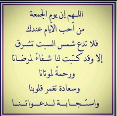 دعاء  #تقبل_الله #امين #يوم_الجمعه Funny Photo Memes, Funny Photos, Islamic Pictures, Islamic Quotes, Arabic Calligraphy, Wisdom, Faith, Learning, Photography