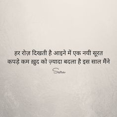 Saru Singhal Poetry, Quotes by Saru Singhal, Hindi Poetry, Baawri Basanti Hindi Quotes Images, Funny Quotes In Hindi, Shyari Quotes, Hurt Quotes, Love Hurts Quotes, People Quotes, Life Quotes, Love Quotes Poetry, Mixed Feelings Quotes