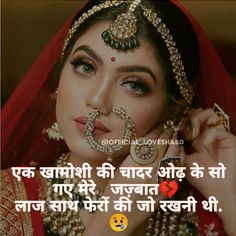 Love Quotes In Hindi, Cute Love Quotes, Girly Quotes, Reality Of Life Quotes, Real Life Quotes, Life Is Beautiful Quotes, Beautiful Words, Heart Quotes, Words Quotes