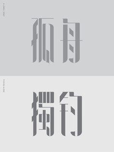 空 Kong (Chinese Typography) on Behance