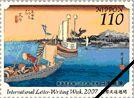 特殊切手「国際文通週間」 - 日本郵便
