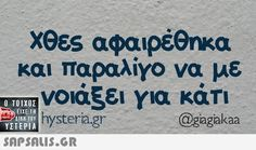 αστειες εικονες με ατακες Funny Picture Quotes, Funny Photos, Free Therapy, Funny Greek, Funny Clips, Greek Quotes, More Fun, Jokes, Humor