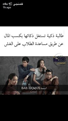 Cinema Movies, Movie Tv, Film Quotes, Funny Quotes, Best Teen Movies, Night Film, Bon Film, Inspirational Movies, Funny Films