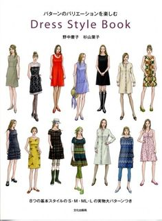 Dress Style Book by Keiko Nonaka - Japanese Sewing Pattern Book for Women - B174