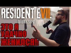 Подстрешный и Кузьмичёв проходят Resident Evil 7