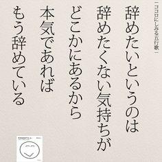 転職するかどうか悩んだ時に読みたい名言3選 | ニドユメハカナウ~instagram名言集 Qoutes, Funny Quotes, Japanese Quotes, Self Realization, Keep In Mind, Proverbs, Cool Words, Sentences, Favorite Quotes