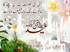 Eid Milad-un-Nabi Wishes Wallpaper Pic Milad e MUSTAFA PBUH