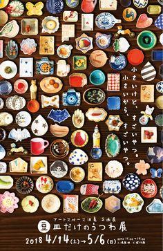 アートスペース油亀企画展「豆皿だけのうつわ展ー小さいけど、すごいやつ。小さいから、すごいやつ。ー」より Japanese Ceramics, Japanese Pottery, E Design, Graphic Design Art, Diy Christmas Gifts, Advertising Design, Vintage Japanese, Ceramic Art, Illustrations Posters