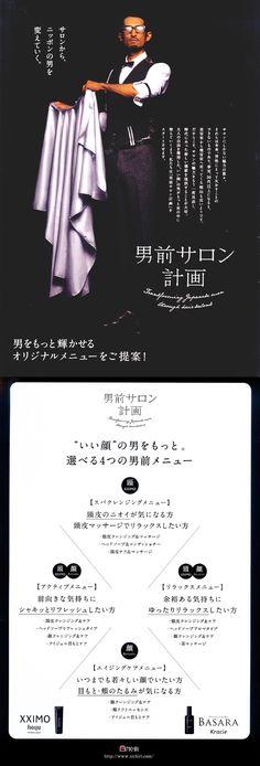 男前サロン計画|日理株式会社