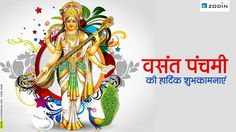 Zodin wishes you a very Happy Basant Panchami