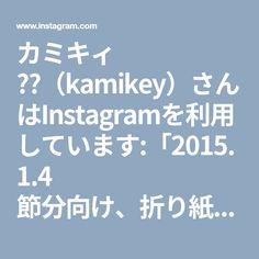 """カミキィ 🇯🇵(kamikey)さんはInstagramを利用しています:「2015.1.4 節分向け、折り紙一枚で作る「おに」。顔と身体、二枚で作るタイプも登場する予定です^ ^ 折り方はYouTube チャンネル、""""kamikey origami """"をご覧ください ※ Oni(ogre ) designed by me tutorial on…」"""