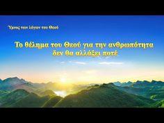 Χριστιανικά τραγούδια   Το θέλημα του Θεού για την ανθρωπότητα δεν θα αλλάξει ποτέ - YouTube Wille, Christian Music Videos, Never Change, Itunes, Youtube, Gods Wil, Apps, Internet, Dear God
