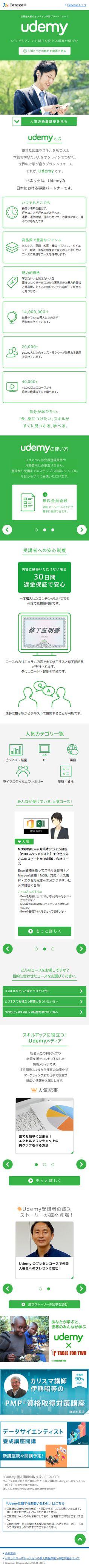 udemy|WEBデザイナーさん必見!スマホランディングページのデザイン参考に(シンプル系)