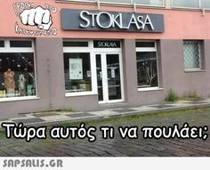 Greek Memes, Funny Greek, Greek Quotes, Funny Texts, Funny Jokes, Color Psychology, Just Kidding, Funny Stories, Funny Pins