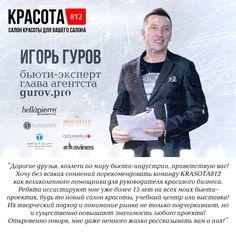 """Нас рекомендуют: @gurovpro Игорь Гуров, эксперт индустрии красоты, руководитель агентства GUROV.PRO """"Дорогие друзья, коллеги по миру бьюти-индустрии, приветствую вас! Хочу без всяких сомнений порекомендовать команду KRASOTA812 как великолепного помощника для руководителя красивого бизнеса. Ребята ассистируют мне уже более 15 лет на всех моих бьюти-проектах, будь то новый салон красоты, учебный центр или выставка! Их творческий подход и понимание рынка не только подчеркивают, но и существенно…"""