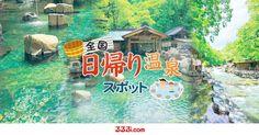 長野県でおすすめの日帰り温泉、立ち寄り湯スポットはココ!アクセスの良さやロケーション、源泉かけ流しや露天風呂などの施設の特徴から、気になる温泉を探してみよう。