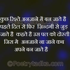 1879 Best Shayari Images Hindi Quotes Heart Touching Shayari