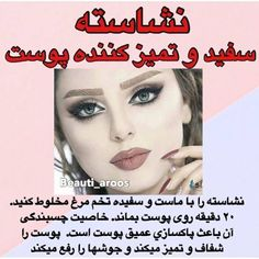 Beauty Tips For Skin, Healthy Beauty, Health And Beauty Tips, Beauty Skin, Skin And Hair Clinic, Eyebrow Makeup Tips, Beauty Care Routine, Skin Spots, Face Massage
