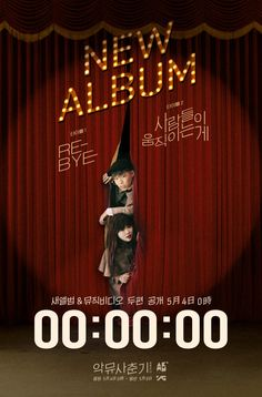 [AKMU - '사춘기 상(思春記 上)' NEW ALBUM COUNTER] originally posted by http://yg-life.com  #AKMU #악뮤 #악동뮤지션 #사춘기 #思春記
