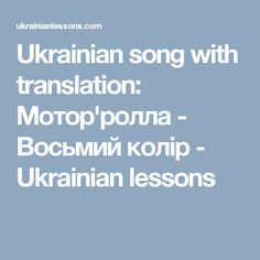 Ukrainian song with translation: Мотор'ролла - Восьмий колір - Ukrainian lessons