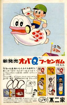 Revenge of the Retro Japanese Toy Adverts Retro Advertising, Retro Ads, Vintage Advertisements, Vintage Ads, Vintage Posters, Japanese Toys, Japanese Cartoon, Vintage Japanese, Japanese Illustration