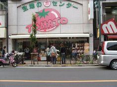 ++ TOKYO ++ Tomato (tissus) // 6-44-6 Higashi Nippori Arakawa-ku // 10am – 6pm (closed for national holiday and Sunday)